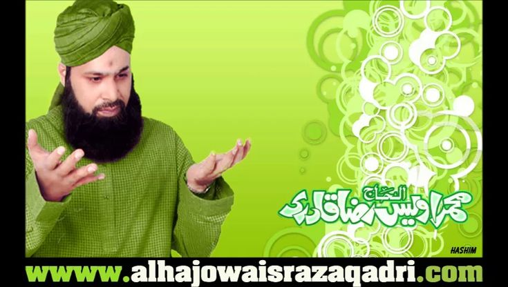 Owais Qadri Eid-e-Milad-un-Nabi Special HD naats Download