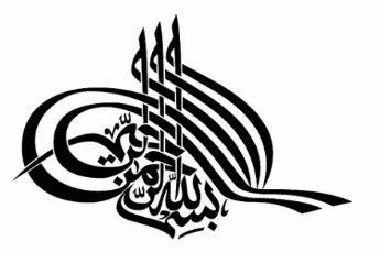 """""""Во имя Аллаха, милостивого и милосердного"""""""