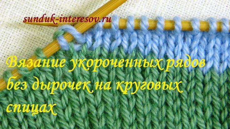 Как вязать укороченные ряды на круговых спицах незаметно/ How to knit sh...