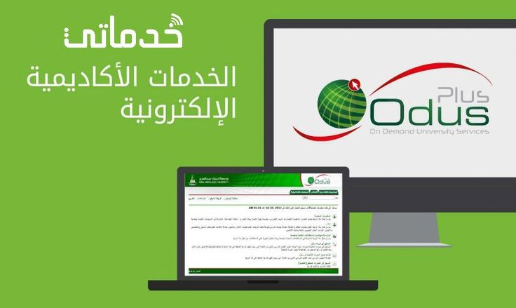 جامعة الملك عبدالعزيز اودس Odus Plus خدماتى In 2021 Demand