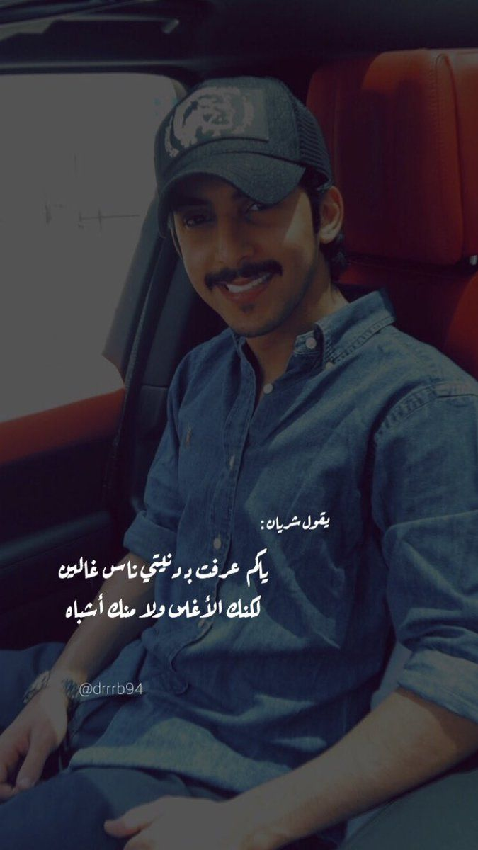 شريان الديـحاني Cute Relationship Texts Arabic Love Quotes Beautiful Arabic Words