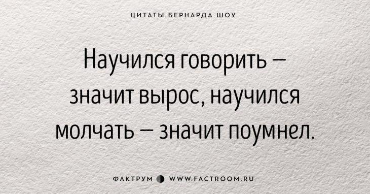 30 золотых цитат Джорджа Бернарда Шоу