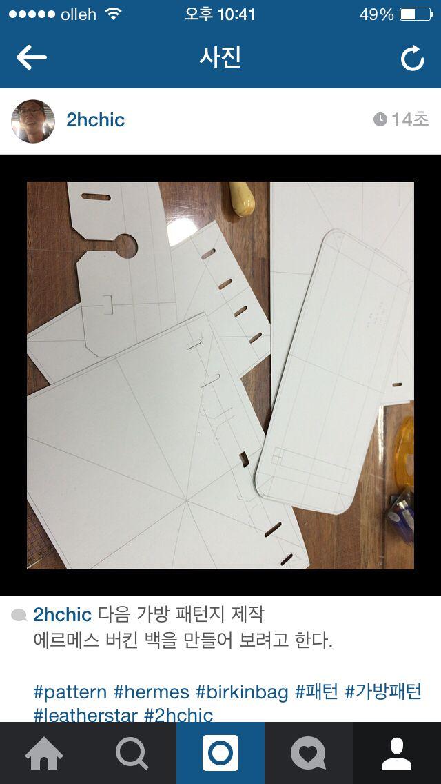 다음 가방 패턴지 제작 에르메스 버킨 백을 만들어 보려고 한다.  #pattern #hermes #birkinbag #패턴 #가방패턴 #leatherstar #2hchic