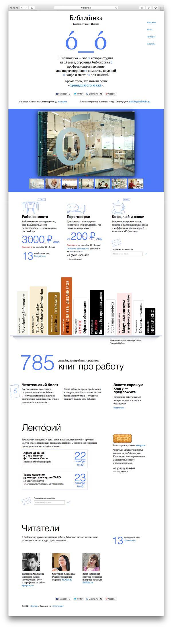 Страница Библиотики