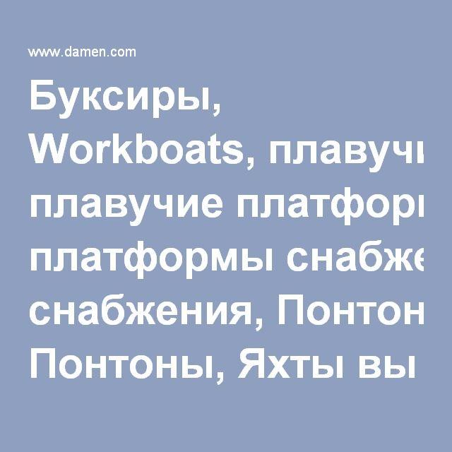 Буксиры, Workboats, плавучие платформы снабжения, Понтоны, Яхты вы называете его, мы строим его