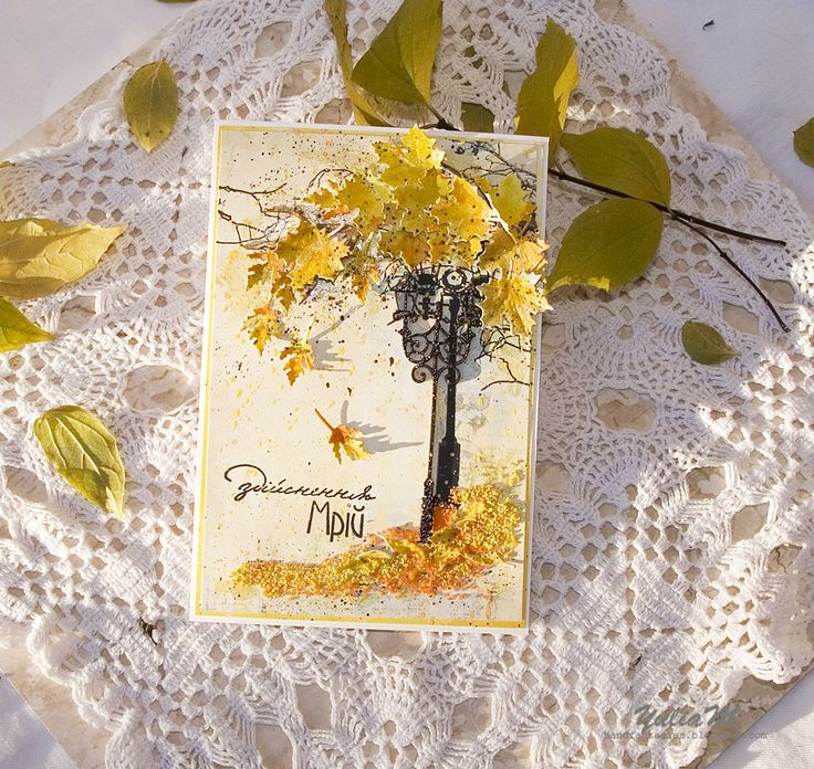 штанишки открытки с осенними листьями скрапбукинг друзья