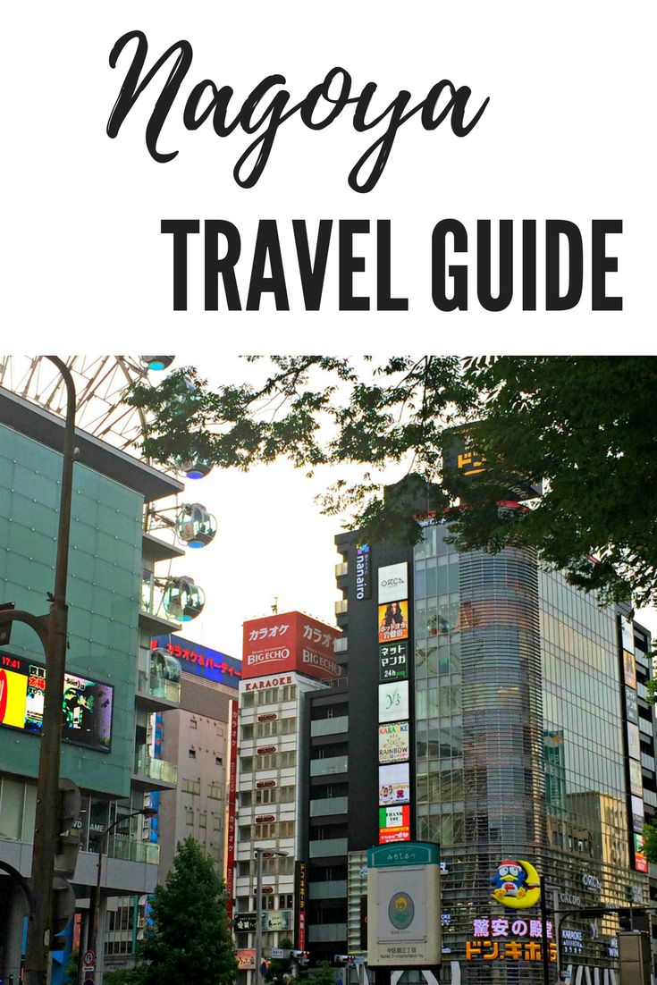 Nagoya Travel Guide: tips for what to do and see in Nagoya, Japan
