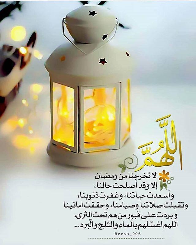 Joorrry156 أنشر هذه الصور في حسابك ليقرأها متابعيك و تكسب أجرهم بإذن الله الدال على الخير كفاعله ادعوا لنا بال Ramadan Greetings Ramadan Ramadan Kareem