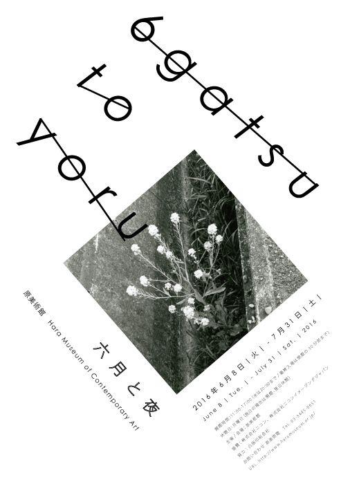 Sayo Umezaki. 2013 http://gurafiku.tumblr.com/post/148393519687/japanese-exhibition-poster-june-and-night-sayo