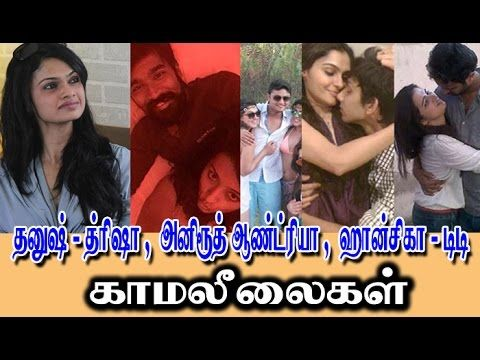 Singer Suchitra Leaked Dhanush Hansika DD Anirudh Leelai | Hot Tamil Cinema NewsSnger Suchitra Karthik leaks intimate pictures of Dhanush, Hansika Motwani, and other Tamil stars on Twitter! See shocking deleted pics posted online.... Check more at http://tamil.swengen.com/singer-suchitra-leaked-dhanush-hansika-dd-anirudh-leelai-hot-tamil-cinema-news/