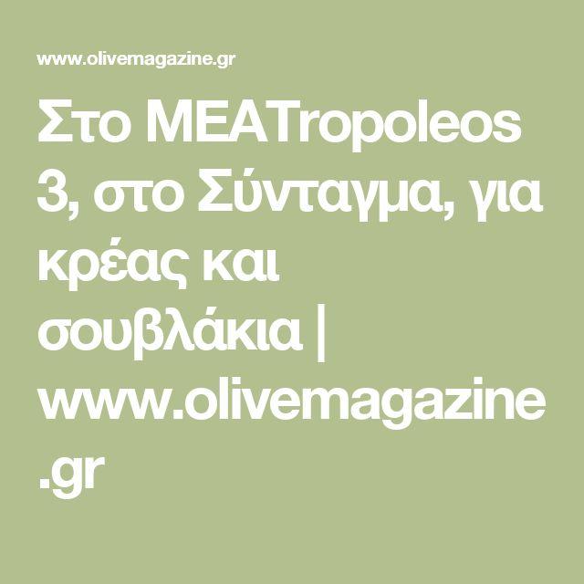 Στο MEATropoleos 3, στο Σύνταγμα, για κρέας και σουβλάκια | www.olivemagazine.gr