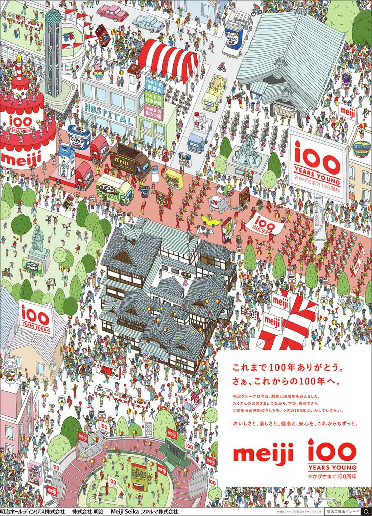 Read more: https://www.luerzersarchive.com/en/magazine/print-detail/meiji-holdings-coltd-63677.html meiji holdings Co.,Ltd Thank you for the past 100 years. Ready for the next 100 years to come. We were connected to many customers thanks to all of you, we learned and were able to grow up. With our feeling of gratitude for 100 years, we keep it for the next 100 years. Good taste, enjoyment, health and security. Now and forever. Anniversary ad for the Japanese food company food Meiji. Tags…
