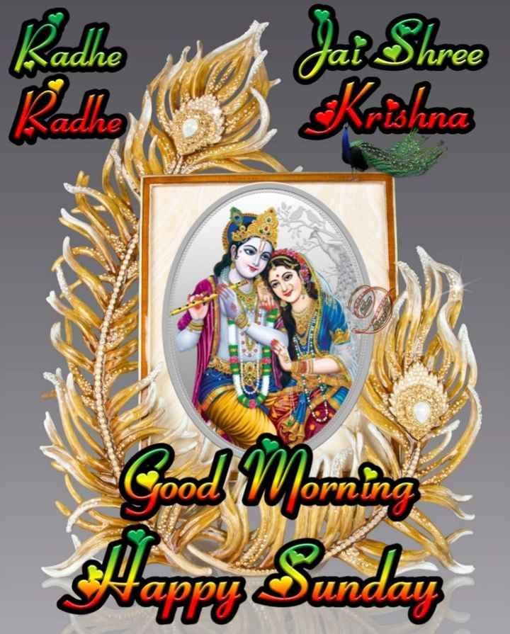 Jai Shree Radhe Katshna Aane Ishna UUU Orn