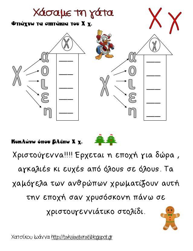 Χατσίκου Ιωάννα http://taksiasterati.blogspot.gr  Χριστούγεννα!!!! Έρχεται η…