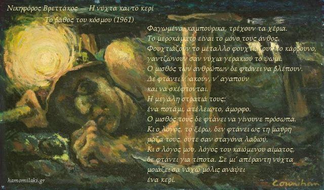 Τα Τετράδια: Νικηφόρος Βρεττάκος — Η νύχτα και το κερί «Ο μισθό...