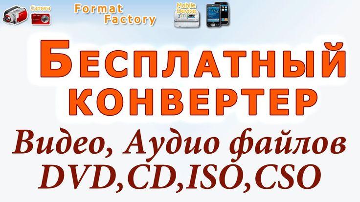 Бесплатный конвертер файлов Format Factory. Chironova.ru
