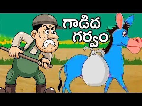 (13) Telugu Moral Stories For Kids   Gadidha Garvamu   Kids Animated Movies   Balamitra Kathalu - YouTube