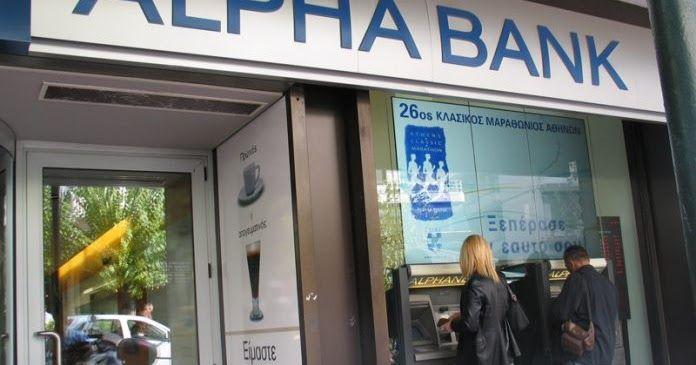Ανακοίνωση ALPHA BANK για οικονομική πολιτική