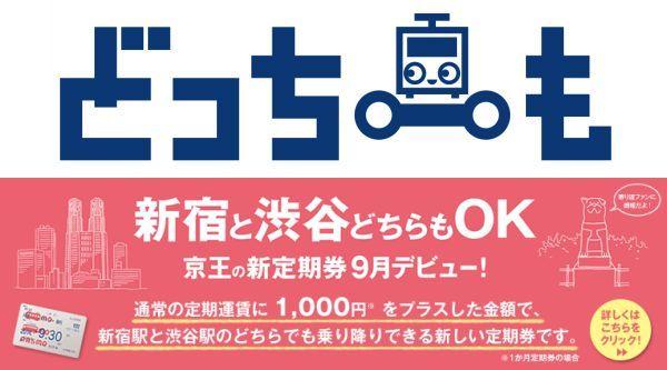 新宿駅・渋谷駅のどちらでも乗り降りが可能となる定期券  「どっちーも」