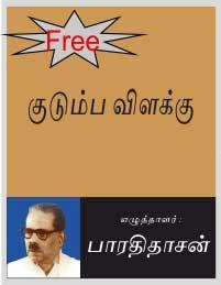 Kudumba Vilakku - Tamil eBook