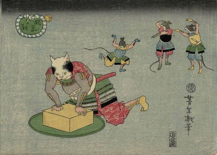 felidae catching cheese [] 浮世絵の猫 [] by Tsukioka Yoshitoshi 月岡芳年 [] [30 April 1839 – 9 June 1892] [] widely recognized as the last great master of the UKIYO E genre of woodblock printing n' painting [] [] [] 月岡 芳年(つきおか よしとし、1839年4月30日(天保10年3月17日) - 1892年(明治25年)6月9日)は、日本の画家。幕末から明治前期にかけて活動した浮世絵師である。姓は吉岡(よしおか)、のちに月岡。河鍋暁斎、落合芳幾、歌川芳藤らは歌川国芳に師事した兄弟弟子の関係にあり、特に落合芳幾は競作もした好敵手であった。また、多くの浮世絵師や日本画家とその他の画家が、芳年門下もしくは彼の画系に名を連ねている。
