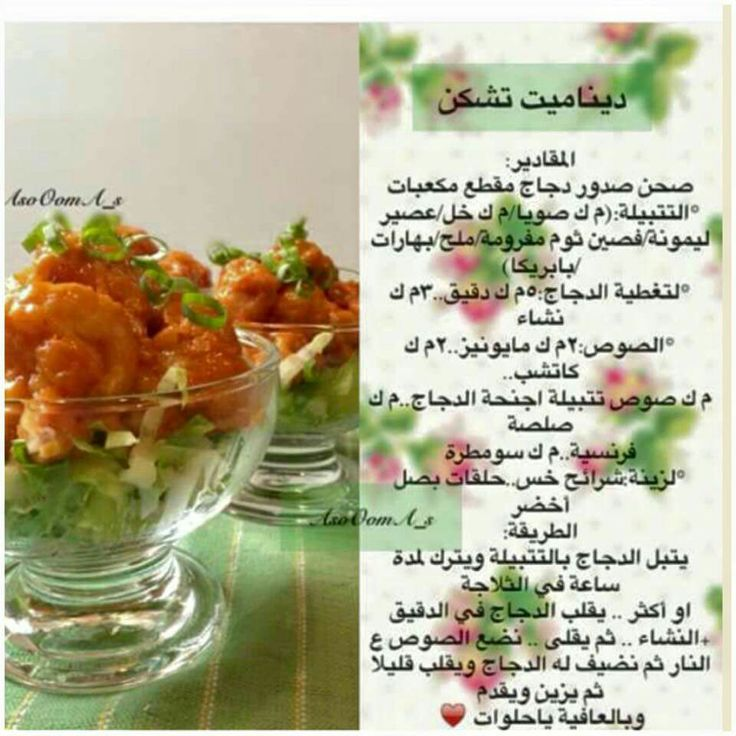 ديناميت تشكن دجاج Good Food Arabic Food Food