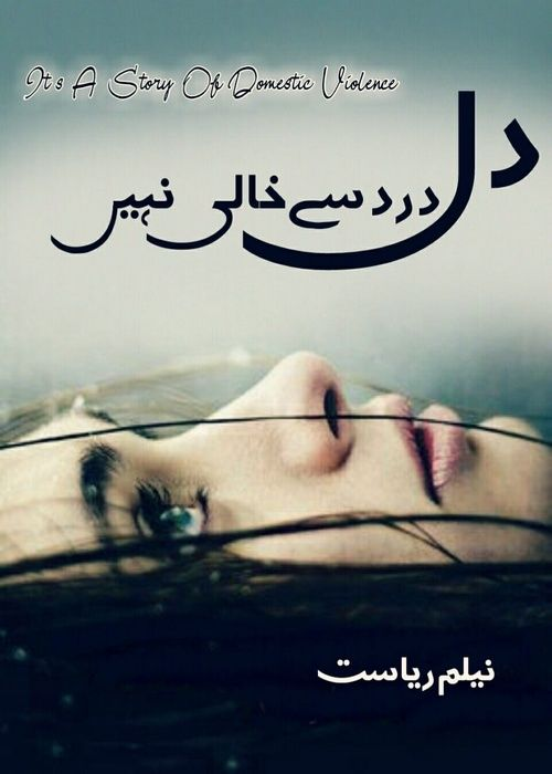 neelam riyasat novels free download