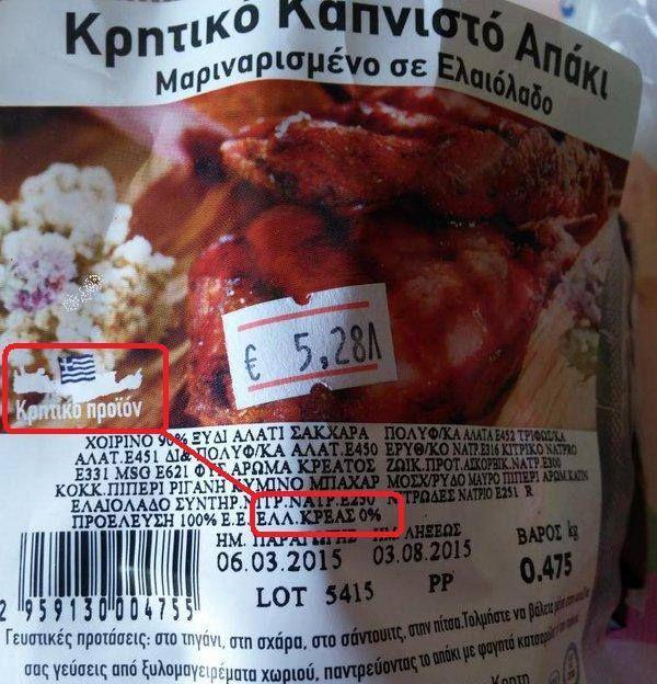 """Η ΜΟΝΑΞΙΑ ΤΗΣ ΑΛΗΘΕΙΑΣ: """"Kρητικό καπνιστό Απάκι""""... με """"Ελληνικό Κρέας 0%""""..."""