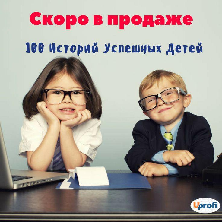 Скоро в продаже появится книга «100 Историй Успешных Детей» о том, как в раннем возрасте создать свое дело, стар тап или воплотить свою мечту в жизнь. Как твое хобби или идея может принести хорошие деньги даже школьнику. Мы поделимся с вами историями успешных бизнесменов, которые начинали свое дело в школе, и добились успеха!  Подробнее: http://amp.gs/YA2o