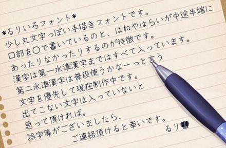 ポールペン習字のように美しい手書きフォント。清純な女学生っぽさを連想させます。少し丸いフォルムでもあります。同人誌や各種印刷物などでも利用できます。絵文字も収録されていて、種類が豊富です。