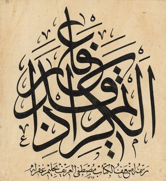 """Calligrapher/ Hattat: Halim Özyazıcı (1898-1964)  """"El kerim iza kadere afa"""" (Kerim olan, elinde gücü bulunduğunda affedendir.) Bazı yazılarda imza kısmına El-fakîr, El hakîr, Ez zayıf, gibi  yazının muhtevâsına göre  tevazu içerikli imzalar da eklemişler..Bazende Gufire lehu, gibi affını isteyen dualı  cümleler taşıyan imzalar...  Buradaki imzada  en alttaki ince satır ''Resmeden, katiplerin en zayıfı Mustafa Halim Gufire lehu,'' manasında tevazu içeren dualı bir imza..."""