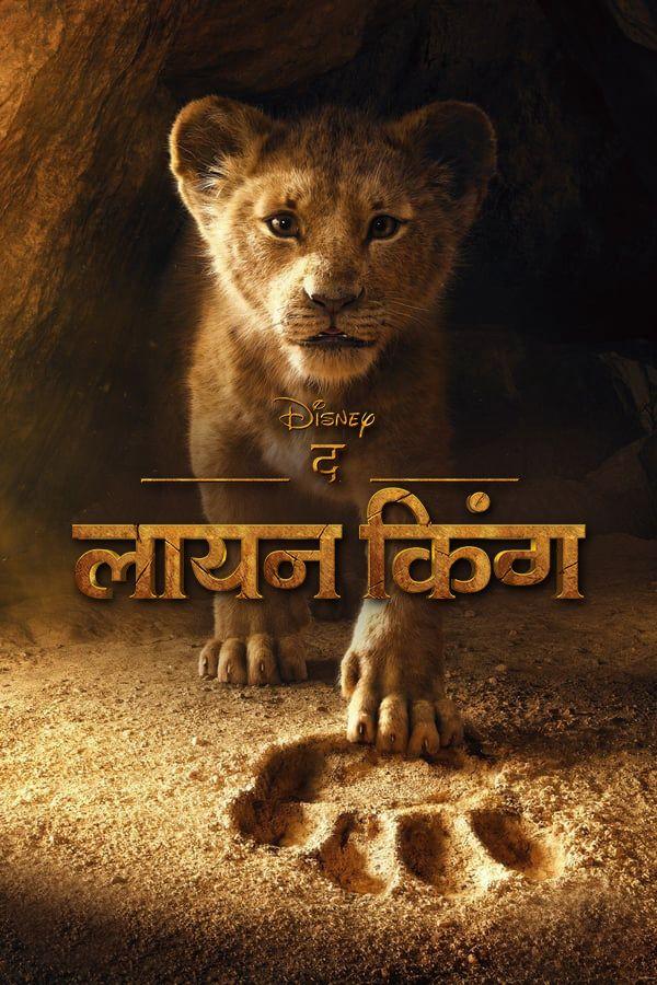 The Lion King 2019 NEW HDTC Multi Audio 1080p 720p 480p