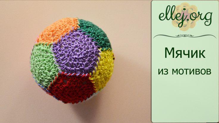 ♥ Шарик крючком • Мячик-антистресс из мотивов • How to crochet anti-stre...