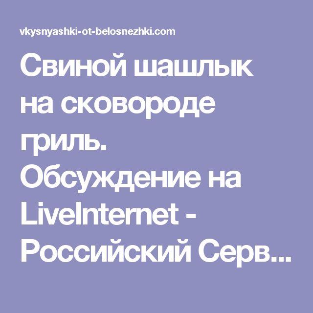 Свиной шашлык на сковороде гриль. Обсуждение на LiveInternet - Российский Сервис Онлайн-Дневников