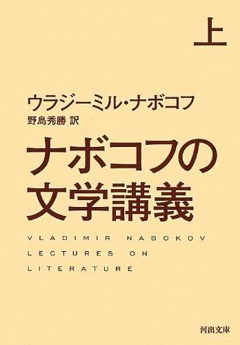 ナボコフの文学講義 上 (河出文庫) ウラジーミル ナボコフ, http://www.amazon.co.jp/dp/4309463819/ref=cm_sw_r_pi_dp_vRDjrb1C86YV1