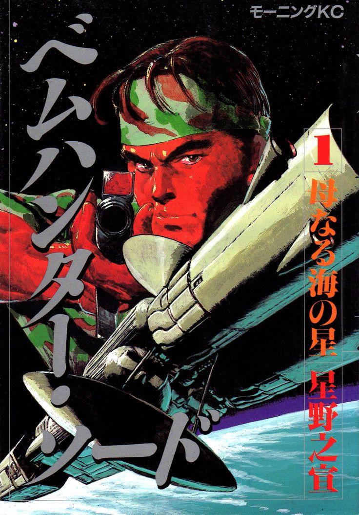 Yukinobu Hoshino, BEM Hunter Sword Volume 1. Artist