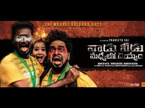 TELUGU SHORT FILMS NET | FUN | LOVE | ACTION | THRILLER | MESSAGE: Vaadu Veedu Madhyalo Dhhayyam Comedy Short Film 20...