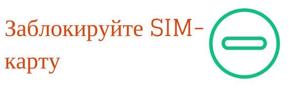Заблокируйте SIM-карту