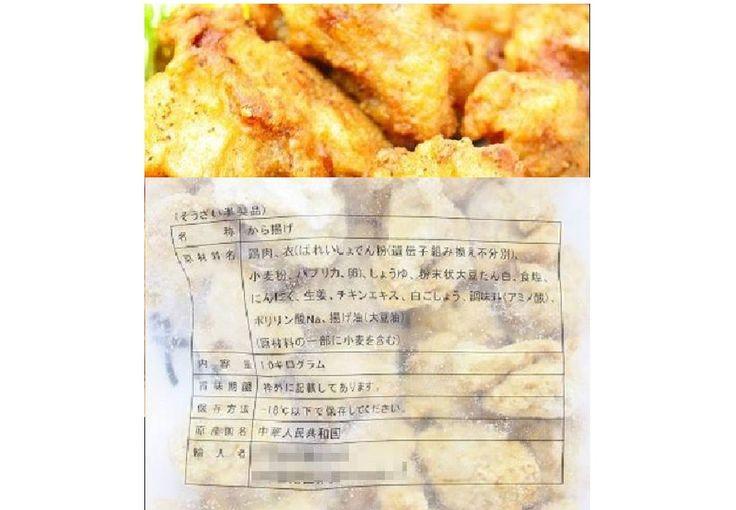 0103 安さを求めればそれなりに 編集 とある お弁当チェーン店での会話。  お客様 「この鶏の唐揚げって 産地どこ?」  お店  「中国です」  お客様 「え~~!!!???」←かなりの驚き  でも 売っているお弁当は400円そこそこなんです。  値段を考えたら仕方のない話なのですが   中国産と言ったら 拒絶反応を示されてしまったのです。