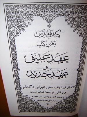 Farsi Bible / The Holy Bible in Persian 63P (Reproduced by photography from the edition of 1904)