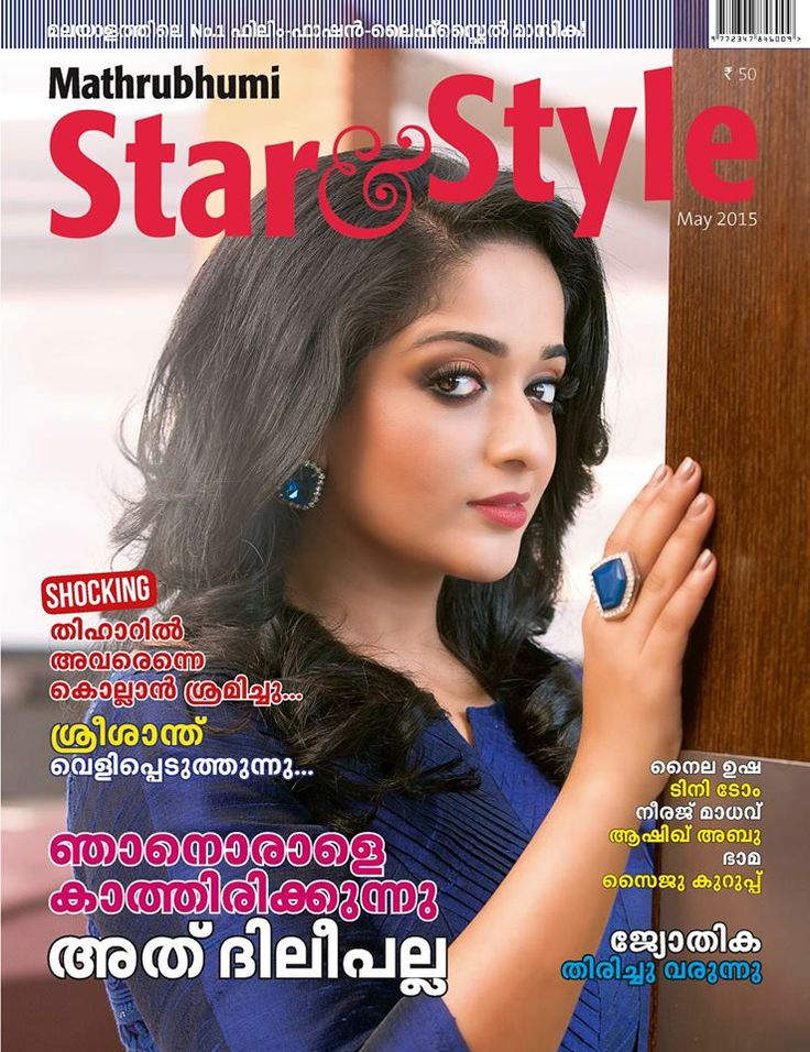Sreesanth disclose his terrific experience in Thihar jail...Kavya Madhavan reveals about her marriage..Read More on May issue of Mathrubhumi Star n Style
