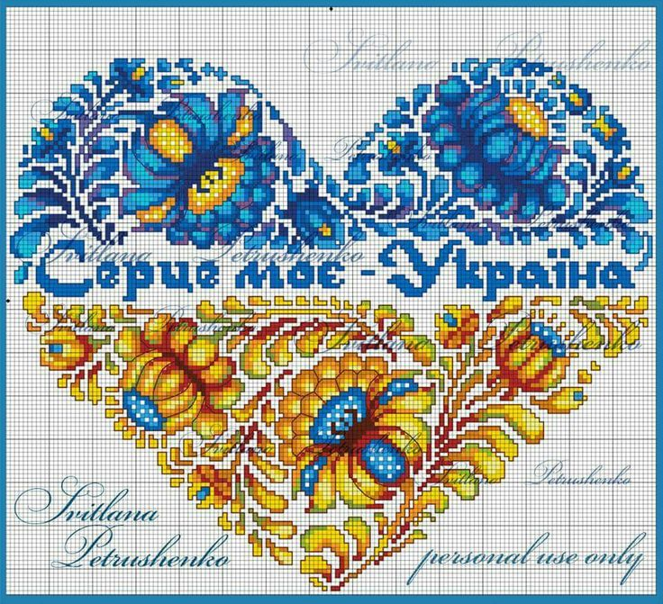 Серце моє - Україна