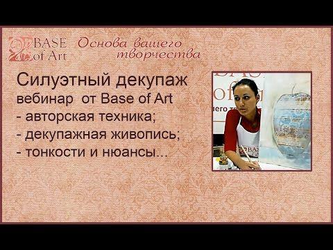 "Декупаж Вебинар ""Силуэтный декупаж"" мастер-класс ""Base of Art"" - YouTube"