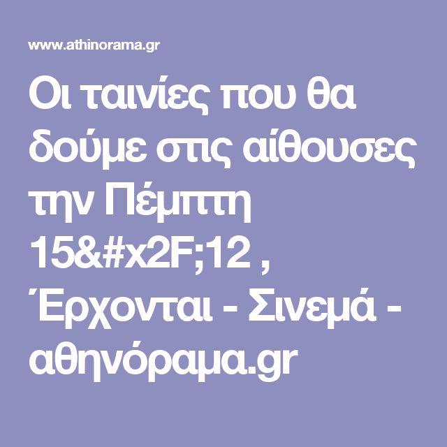 Οι ταινίες που θα δούμε στις αίθουσες την Πέμπτη 15/12 , Έρχονται  - Σινεμά - αθηνόραμα.gr