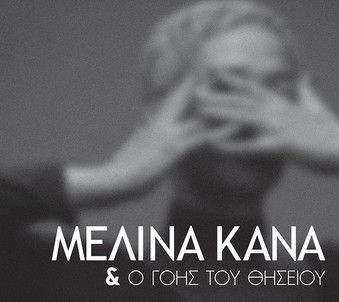 Μελίνα Κανά & ο Γόης του Θησείου