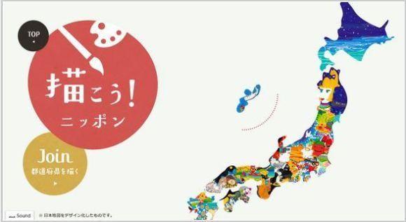 日本推出線上新年賀卡自己畫