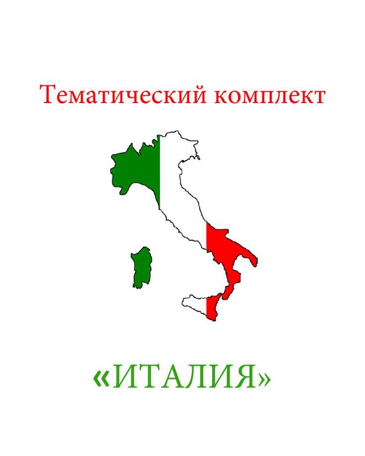 "Тематический комплект ""Италия"""