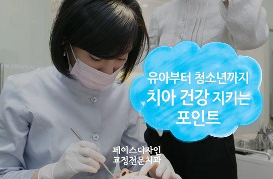 홍대치과에서 치아 건강 지키는 연령별 포인트 알려드려요!! [마포치과, 신촌치과]