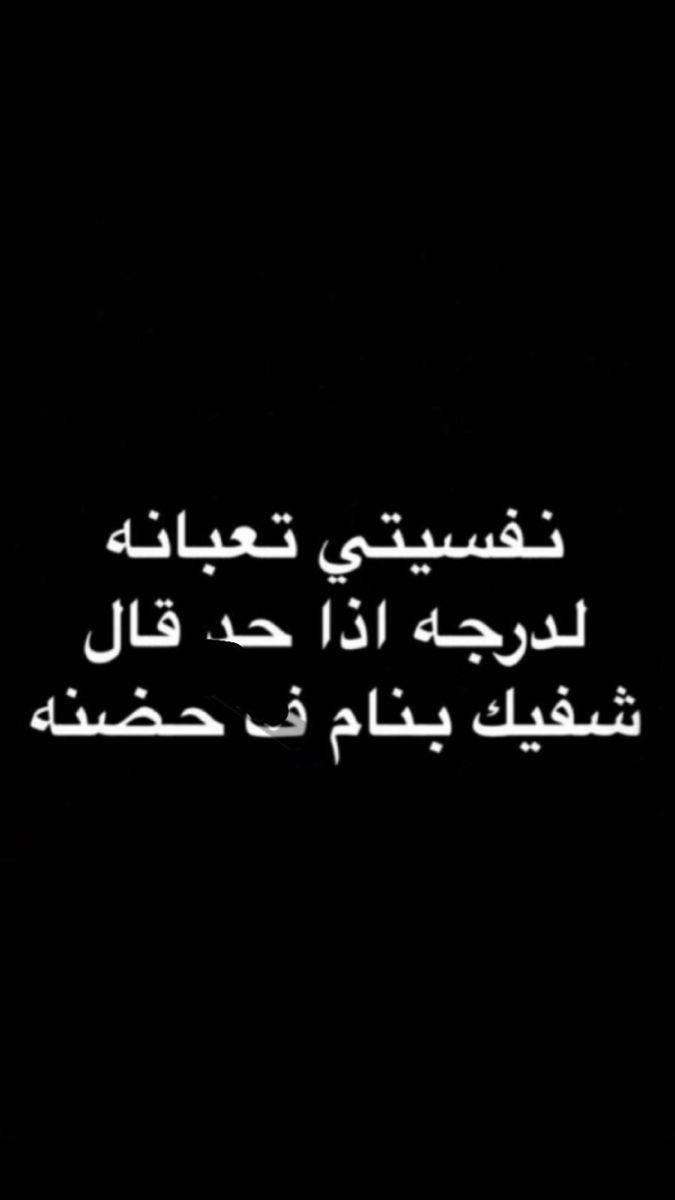 فولو لايك تاخذ ينه حلالك يالقلبي In 2021 Funny Arabic Quotes Cool Words Arabic Funny