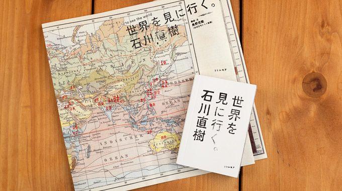 ほぼ日刊イトイ新聞 - 世界を見に行く。to see the world
